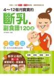 4~12個月寶寶的斷乳副食譜120道:寶寶照顧X意外處理X疾病預防X飲食營養,全方位的育兒百科