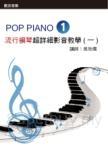 流行鋼琴超詳細影音教學(一)(2014年第四版.附一片DVD)