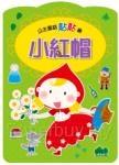 小紅帽:公主童話貼貼樂