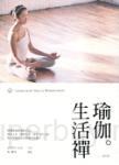 瑜伽.生活禪(修訂版)