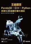 王者歸來:Panda3D、C++、Python商業化3D遊戲引擎大揭秘