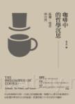咖啡中的哲學沉思:孤獨,他者與自然