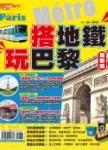 搭地鐵玩巴黎【最新版】2014