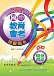 國中教育會考模擬題本(英語閱讀)(第2版)