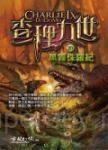 查理九世20:黑霧侏羅紀