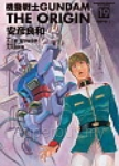 機動戰士GUNDAM THE ORIGIN 19