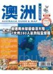 澳洲玩全指南【最新版】2015