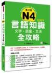 新日檢N4言語知識【文字‧語彙‧文法】全攻略全新修訂版(附贈MP3學習光碟)