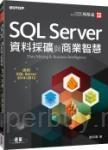 SQL Server資料採礦與商業智慧-適用SQL Server 2014/2012