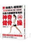 比肌力訓練更有效的「神奇健骨操」:【25招全圖解】1日5分鐘!就算80歲,骨齡一定能回復