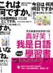 真好笑!我是日語學習書(革新版)(附贈MP3光碟、學習隨身本、假名漢字練習本)