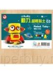 動力超輕黏土:機器人托比(可走動的遊戲小公仔自己動手做!內含-4色超輕黏土85g+動力機芯+教學說明書)