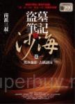 盜墓筆記之沙海(1.2集合售版)