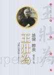 雄健‧醇美:王壯為(附DVD)