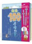 100層樓的家大驚奇繪本集:《100層樓的家》、《地下100層樓的家》、《海底100層樓的家》三冊