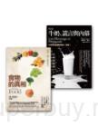 健康養生套書組1(牛奶、謊言與內幕(?定版)+食物的真相(改版))