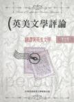英美文學評論 第25期:翻譯與英美文學