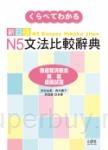 新日檢N5文法比較辭典(20K)