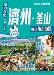 濟州釜山 2015年全新版