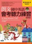 朗文國中英語會考聽力練習(進階篇)(1MP3)