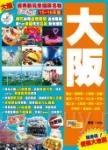 經典新玩幸福嘆名物Easy GO!:大阪(2015-16年版)