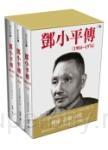 鄧小平傳(1904—1974)(上中下卷)