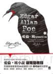 《愛倫‧坡暗黑故事全集》下冊