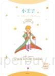 小王子 中‧英‧法對照典藏精裝版(附情境配樂中‧英‧法朗讀MP3)