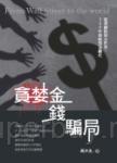 貪婪‧金錢‧騙局:從華爾街到全世界,300年的暗黑金融史