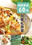 網路票選60道:最愛的阿嬤私房菜
