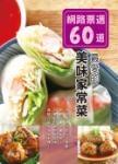 網路票選60道:最愛的美味家常菜