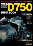 Nikon D750數位單眼相機完全解析