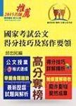 國家考試公文得分技巧及寫作要領(初版)