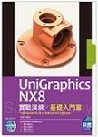 UniGraphics NX8 實戰演練:基礎入門篇(附綠色範例檔)