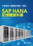 企業整合大數據的最後一哩路:SAP HANA記憶體資料庫