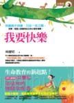 我要快樂:心靈導師林慶昭送給你的情緒掌控書
