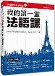 連法國教授都說讚:我的第一堂法語課(隨書附贈MP3朗讀光碟)