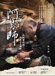 阿昌師在地食材的創意日本料理