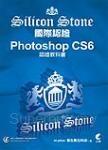 Photoshop CS6 Silicon Stone 認證教科書