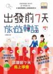 出發前7天旅遊韓語(25K+1MP3)