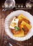果醬女王的薄餅&鬆餅:簡單用平底鍋變化出71款美味
