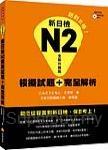 新日檢N2模擬試題+完全解析全新升級版(附贈聽解試題+MP3)