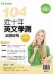 近十年英文學測試題詳解:試題本+詳解本(104年版)