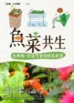 魚菜共生:水培趣,打造可食的綠色風景
