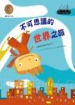 世界名家創意繪本:不可思議的世界之旅(1書1CD)