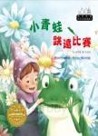 世界名家創意繪本:小青蛙跳遠比賽(1書1CD)