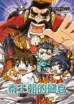 漫畫中國歷史2:秦王朝的盛衰