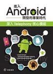 進入Android開發的專業時代:深入Telephony核心模組
