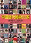中國當代藝術60家:藝術家訪談錄