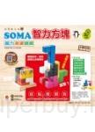 Soma智力方塊